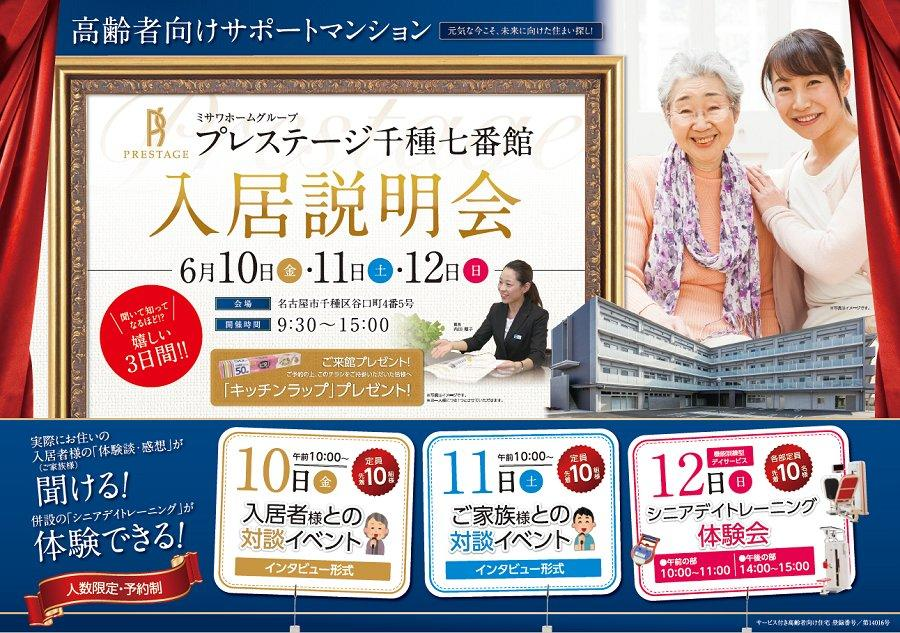 http://www.prestige-care-tokai.co.jp/information/images/CPH_CFRwL6.jpg