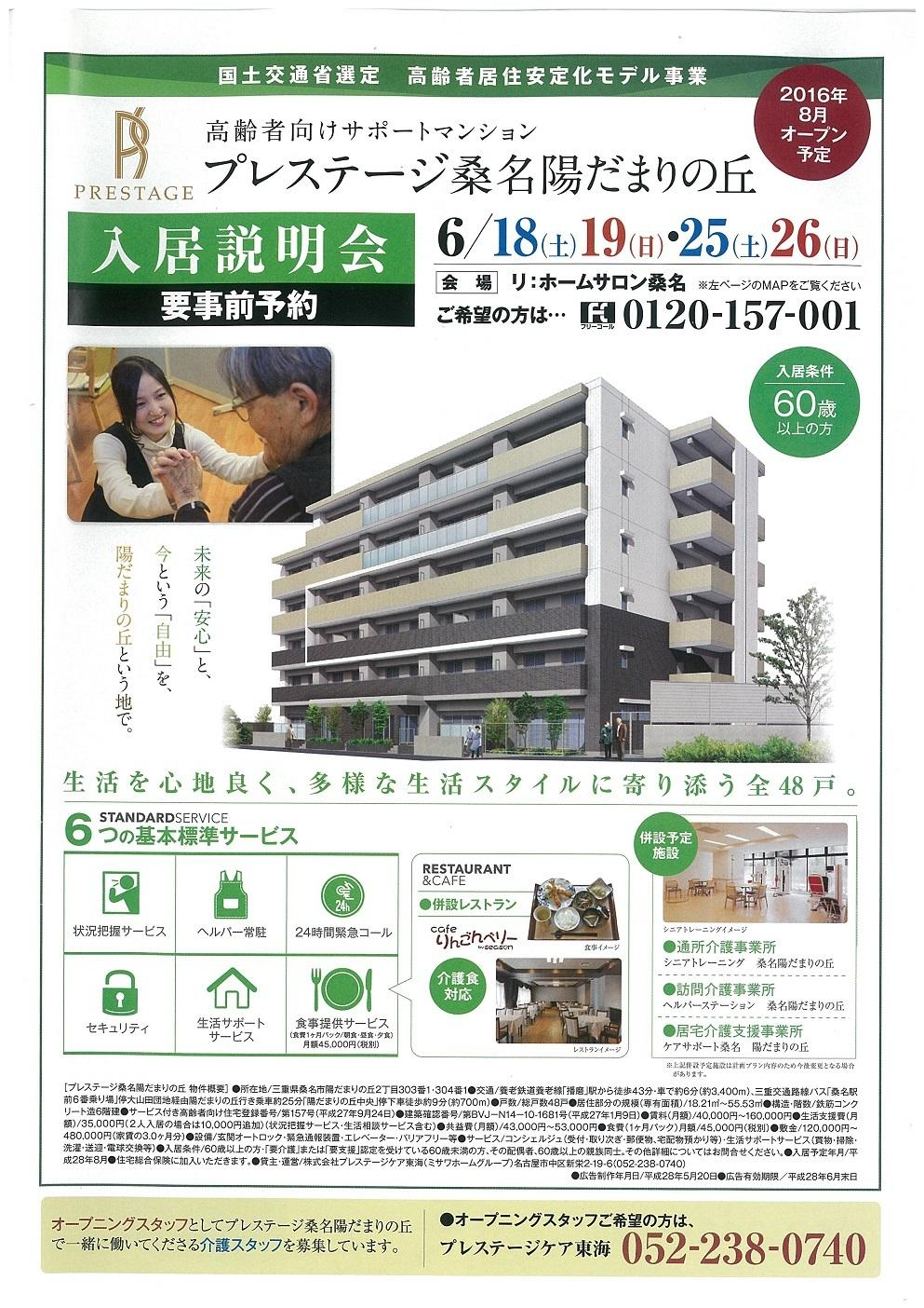 http://www.prestige-care-tokai.co.jp/information/images/a21yoJGLgE.jpg