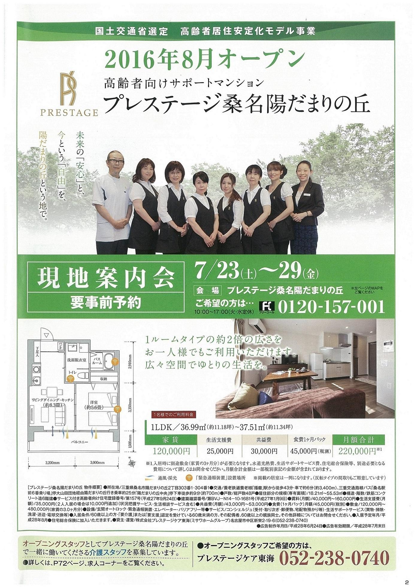 http://www.prestige-care-tokai.co.jp/information/images/tl7mcTUsn2.jpg